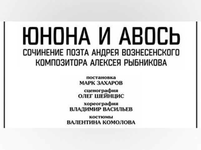 Юнона и Авось в Москве, 1 февраля 2021 г., Мхат Им. М. Горького