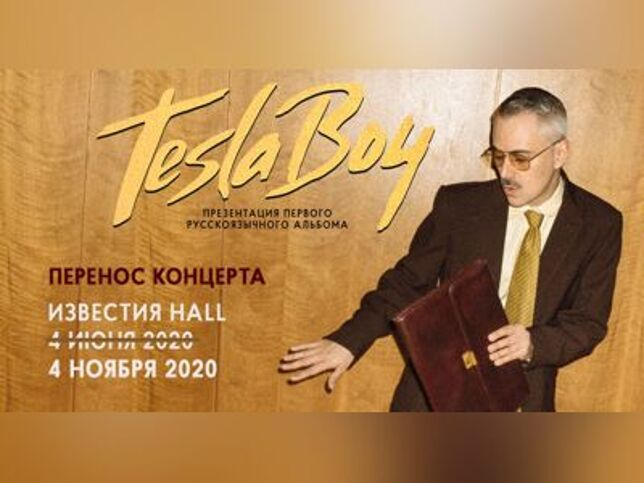 Концерт Tesla Boy в Москве, 4 ноября 2020 г., Кз Известия-Hall