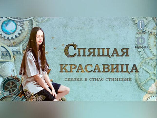 Спящая красавица в Москве, 30 декабря 2020 г., Московский Областной Театр Юного Зрителя Царицыно