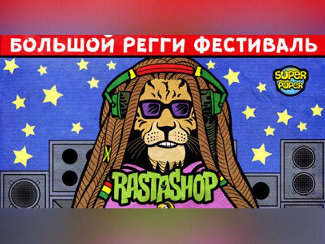 Концерт Регги-фестиваль «Rastashop» в Санкт-Петербурге, 13 февраля 2021 г., The Place