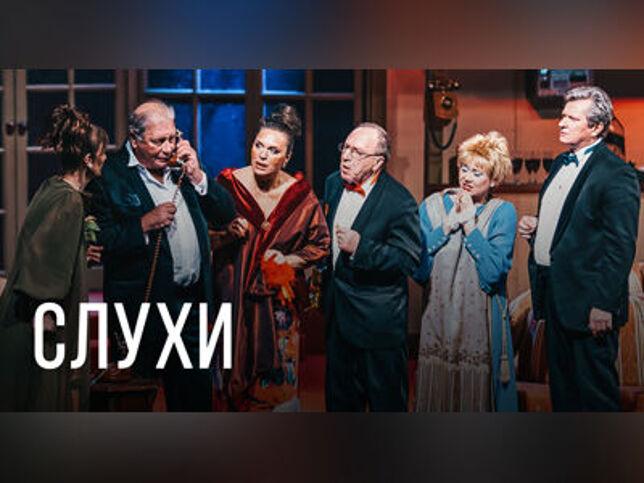 Слухи в Москве, 22 сентября 2020 г., Театр Им. Вл. Маяковского