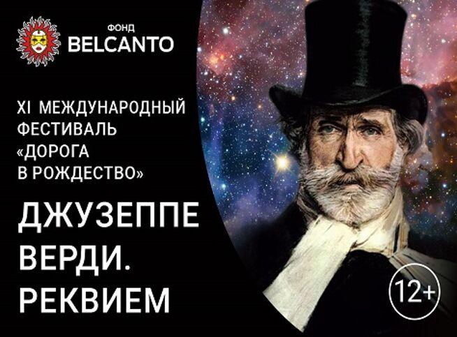Джузеппе Верди. Реквием в Москве, 20 декабря 2020 г., Кафедральный Собор Святых Петра И Павла