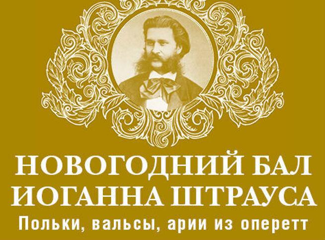 Концерт Новогодний Иоганн Штраус-гала в Москве, 27 декабря 2020 г., Московский Международный Дом Музыки
