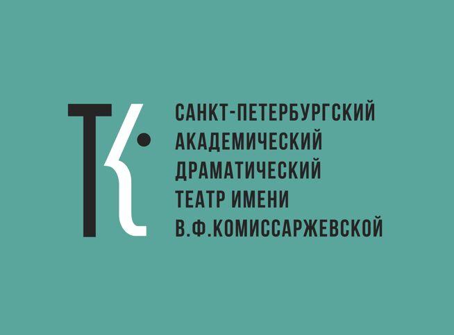 Я вернулся в мой город… в Санкт-Петербурге, 30 ноября 2020 г., Театр Им. В.Ф. Комиссаржевской