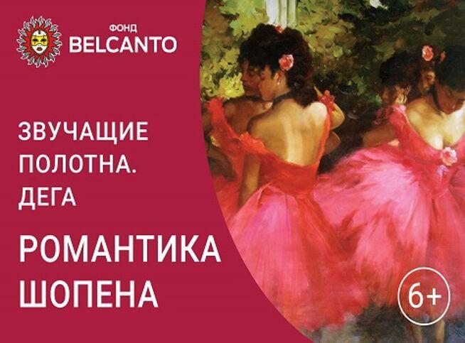 Дега. Романтика Шопена в Москве, 11 октября 2020 г., Москонцерт
