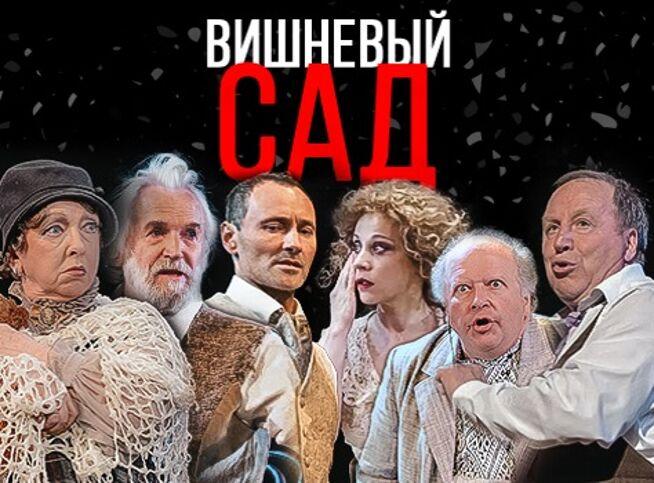 Вишневый сад в Москве, 6 октября 2020 г., Театр Им. Вл. Маяковского