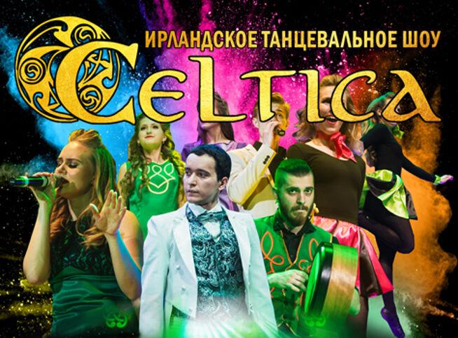 Концерт Ирландское шоу Celtica в Москве, 26 сентября 2020 г., Дк Миит