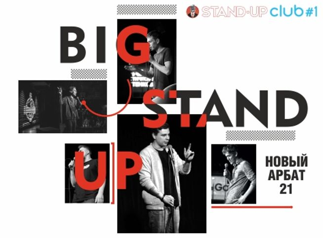 Концерт Big Stand Up в Москве, 25 октября 2020 г., Stand Up Club #1