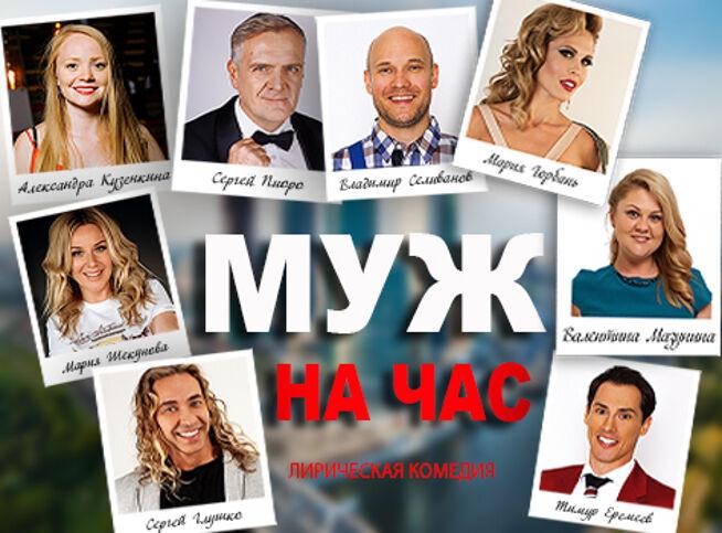 Муж на час в Москве, 26 декабря 2020 г., Дк Им. Зуева