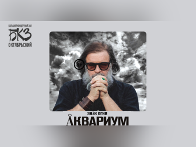 Концерт Аквариум. Знак Огня в Санкт-Петербурге, 20 мая 2021 г., Бкз Октябрьский