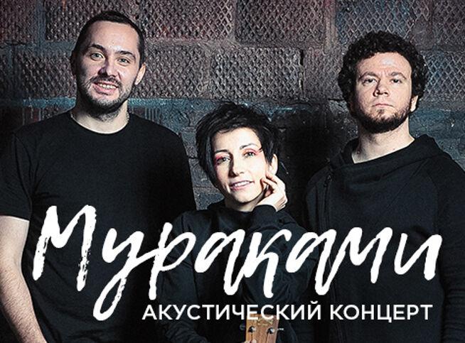 Мураками. Акустический концерт в Москве, 29 ноября 2020 г., Grand Karaoke