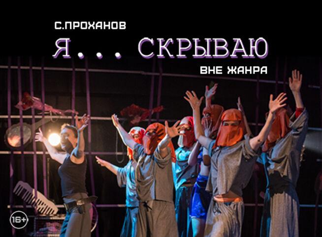 Я скрываю в Москве, 26 января 2021 г., Театр Луны
