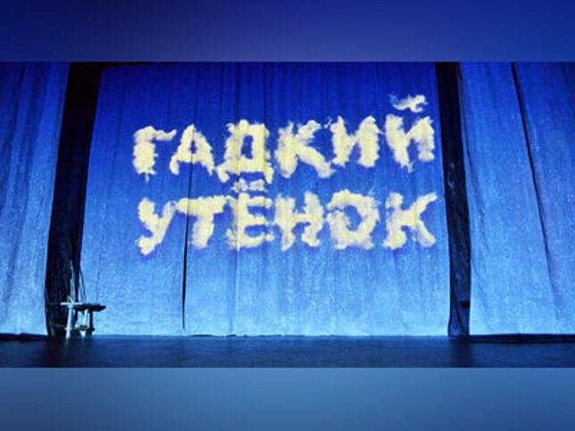 Гадкий утенок в Москве, 27 сентября 2020 г., Театр П/Р А.Джигарханяна
