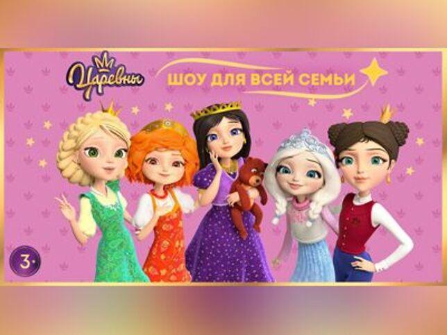 Зона подарков. Царевны: Новогодний бал в Москве, 7 января 2021 г., Кз Измайлово