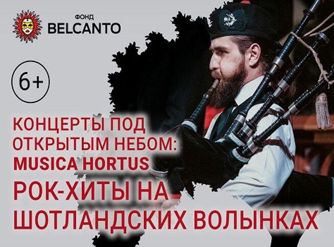 Концерт Рок-хиты на шотландских волынках в Москве, 19 сентября 2020 г., Англиканский Собор Святого Андрея