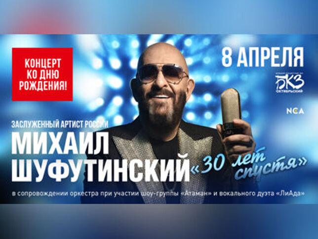 Концерт Михаила Шуфутинского в Санкт-Петербурге, 8 апреля 2021 г., Бкз Октябрьский