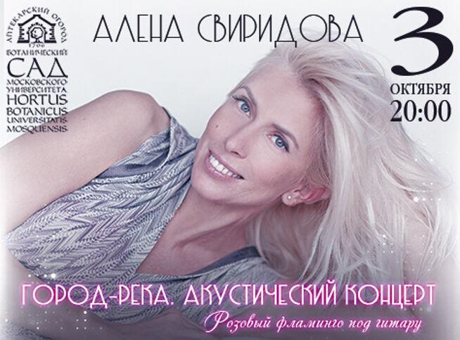 Концерт Алена Свиридова. Город-Река. Концерт в оранжерее в Москве, 3 октября 2020 г., Аптекарский Огород