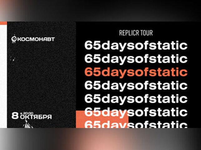 Концерт 65daysofstatic. Replicr tour в Санкт-Петербурге, 8 октября 2021 г., Клуб Космонавт