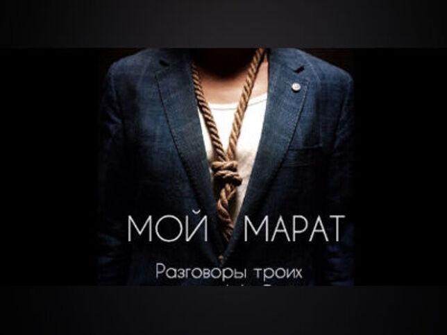 Мой Марат в Москве, 20 октября 2020 г., Культурный Центр «Хитровка»