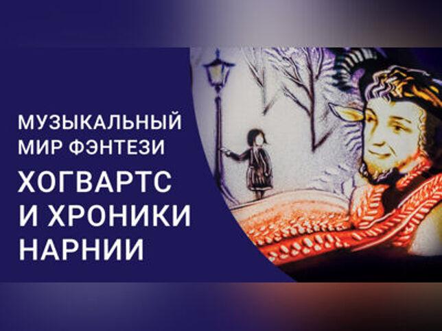 Концерт Музыкальный мир Фэнтези: Хогвартс и Хроники Нарнии в Москве, 27 декабря 2020 г., Центральный Дом Архитектора