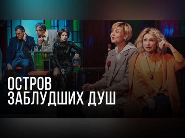 Концерт Остров заблудших душ в Москве, 15 сентября 2020 г., Театр Им. Вл. Маяковского