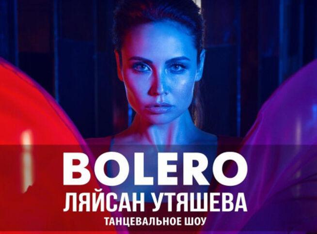 Концерт Bolero. Ляйсан Утяшева в Санкт-Петербурге, 17 октября 2020 г., Дк Им. Ленсовета