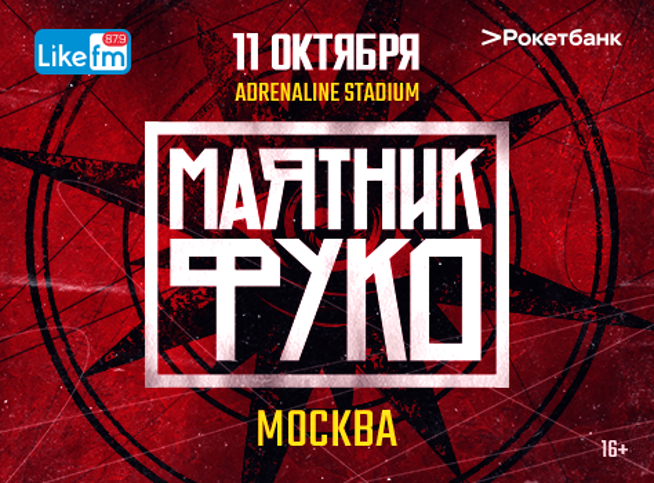 Концерт Маятника Фуко в Москве, 11 октября 2020 г., Adrenaline Stadium