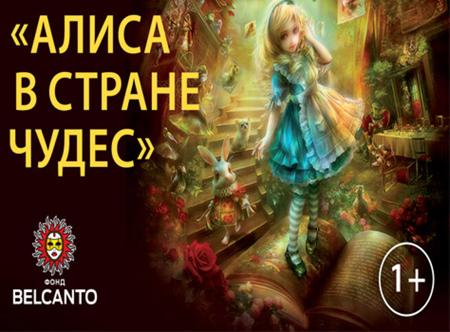 Алиса в стране чудес в Москве, 1 ноября 2020 г., Москонцерт Холл
