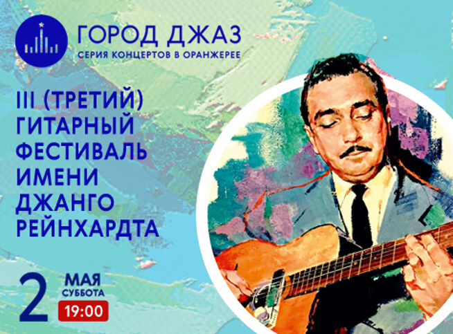 Город Джаз. III Гитарный Фестиваль имени Джанго Рейнхардта. Концерт в оранжерее в Москве, 17 сентября 2020 г., Аптекарский Огород