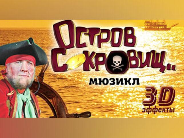 Остров сокровищ в Москве, 18 октября 2020 г., Цдкж