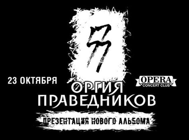 Концерт Оргия Праведников. Презентация альбома «Время Будить Королей» в Санкт-Петербурге, 23 октября 2020 г., Opera Concert Club