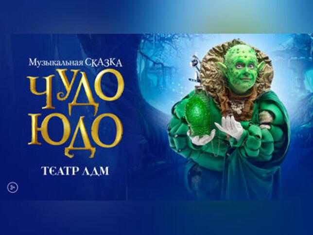 Чудо-Юдо в Санкт-Петербурге, 27 декабря 2020 г., Ленинградский Дворец Молодежи
