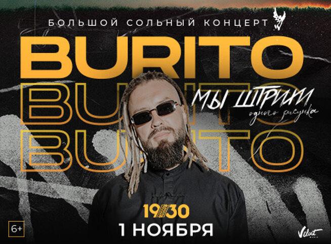 Концерт Burito. Мы штрихи одного рисунка в Москве, 1 ноября 2020 г., 1930 Moscow
