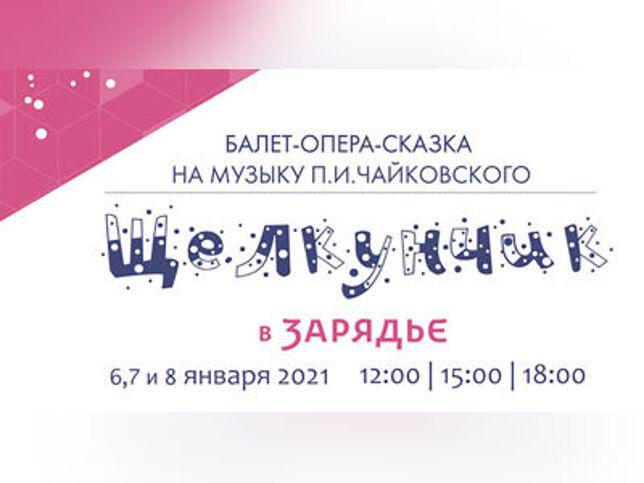 Концерт Щелкунчика в Москве, 8 января 2021 г., Московский Концертный Зал Зарядье