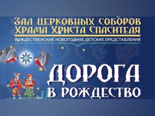 Рождественская сказка «Дорога в Рождество» в Москве, 27 декабря 2020 г., Храм Христа Спасителя