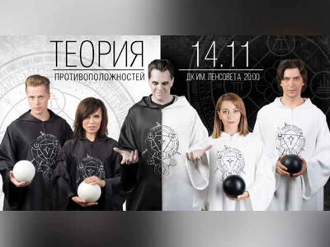 Концерт Теория противоположностей в Санкт-Петербурге, 19 мая 2021 г., Дк Им. Ленсовета