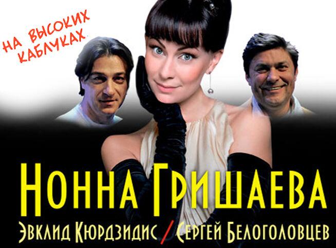 Концерт Нонны Гришаевой в комедии «На высоких каблуках» в Москве, 29 октября 2020 г., Театр Русская Песня (На Олимпийском Проспекте)