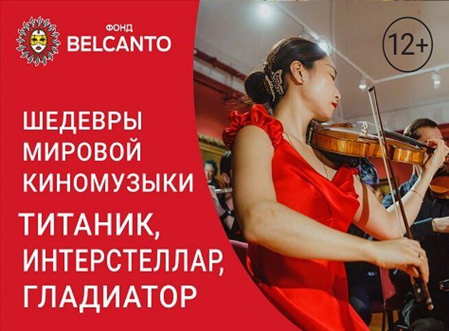 Концерт Титаник, Интерстеллар, Гладиатор в Москве, 19 сентября 2020 г., Кафедральный Собор Святых Петра И Павла