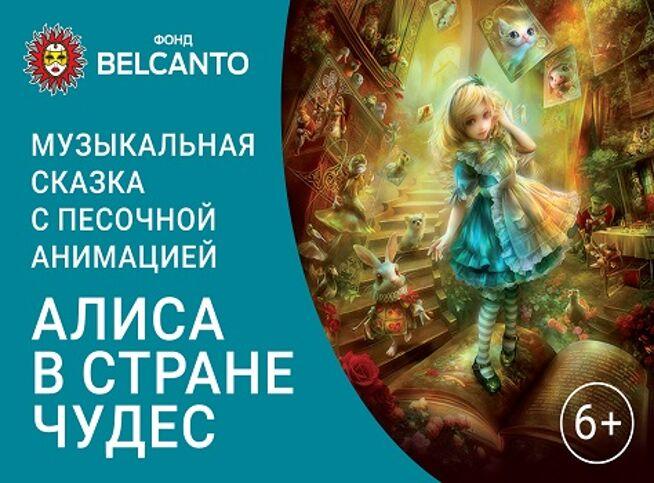Музыкальная сказка с песочной анимацией «Алиса в Стране чудес» в Москве, 13 декабря 2020 г., Библиотека иностранной литературы им. М.И. Рудомино