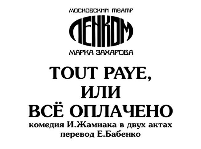 Tout paye, или Все оплачено в Москве, 18 октября 2020 г., Театр Ленком