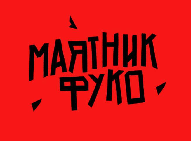 Концерт Маятника Фуко в Москве, 30 октября 2020 г., Adrenaline Stadium