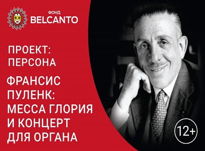 Концерт Франсис Пуленк: Месса Глория и Концерт для органа в Москве, 15 января 2021 г., Кафедральный Собор Святых Петра И Павла