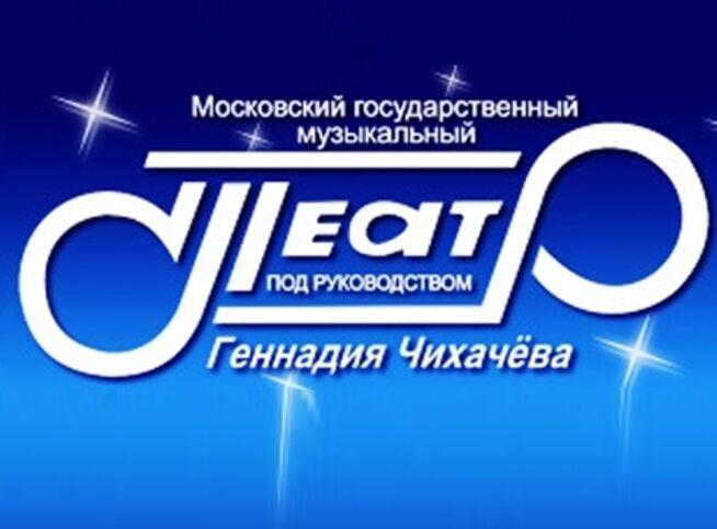 Концерт Вечер оперетты в Москве, 13 декабря 2020 г., Театр Под Руководством Г. Чихачёва