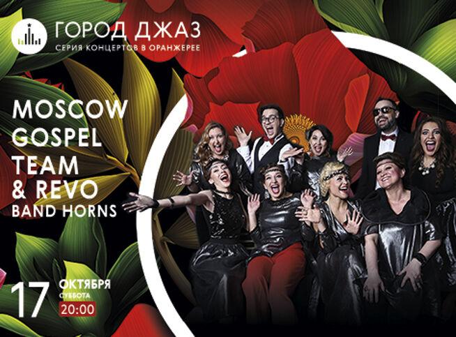 Концерт Город Джаз. Moscow Gospel Team & Revo.Band Horns. Концерт в оранжерее в Москве, 17 октября 2020 г., Аптекарский Огород