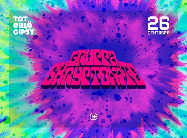 Концерт Скриптонита в Москве, 27 сентября 2020 г., Gipsy