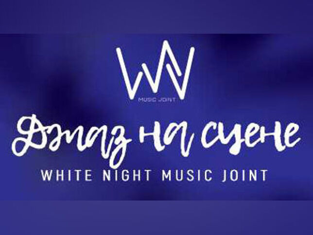 Концерт Atomic Jam Band. Блюз на сцене White Night в Санкт-Петербурге, 30 октября 2020 г., Ресторан Noisy River
