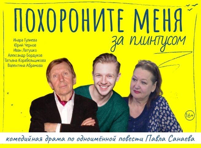 Похороните меня за плинтусом в Москве, 20 декабря 2020 г., Центр-Музей В. Высоцкого