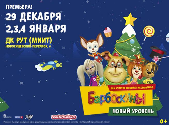 Барбоскины: Новый уровень в Москве, 4 января 2021 г., Кз Измайлово