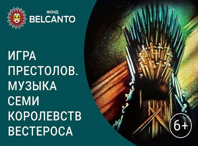 Концерт Игра престолов. Музыка семи Королевств Вестероса в Москве, 27 сентября 2020 г., Центральный Дом Актера