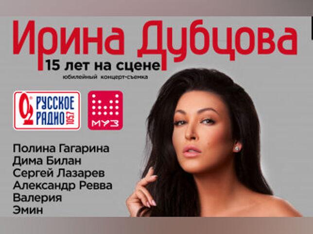 Концерт Ирины Дубцовой. 15 лет на сцене в Москве, 1 марта 2021 г., Крокус Сити Холл